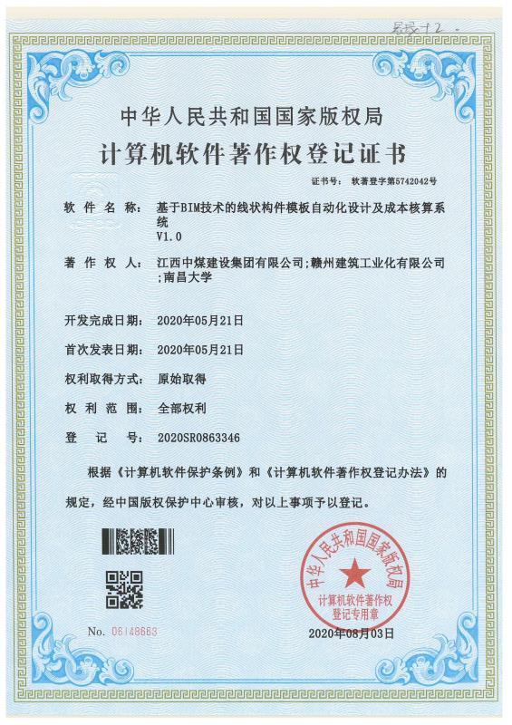 公司计算机软件著作证书 (2).jpg